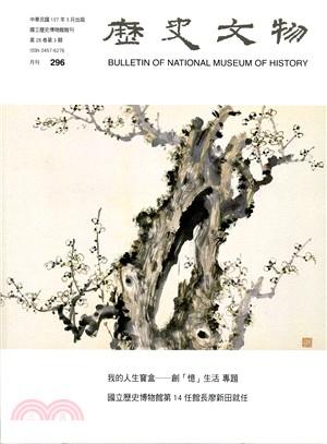 歷史文物月刊296期―第28卷第3期(107/03)