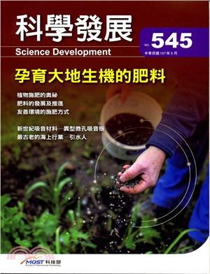 科學發展月刊-第545期(107/05)