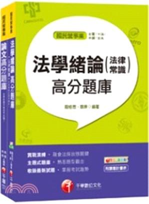 台中捷運公司招考人事助理專員事務員助理專員題庫版套書(共二冊)