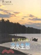 墾丁國家公園淡水生態