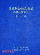 行政訴訟論文彙編