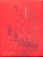 臺灣京劇五十年 (點閱 : 10次)