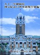 九十二年總統府國父紀念月會專題報告彙編