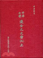 遼金元文彙(五)(上/下)