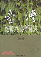 臺灣維管束植物簡誌(第一卷)