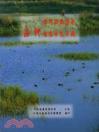 台灣西南沿海濕地生態導覽手冊