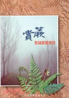 賞蕨:梅峰蕨類植物