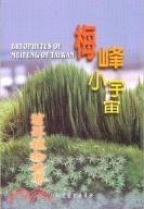 梅峰小宇宙:苔蘚植物世界
