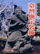 臺灣廟宇裝飾