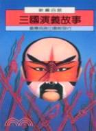 新編白話 : 三國演義故事. 三國演義故事