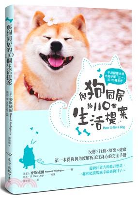 與狗同居的110個生活提案:反應‧行動‧好惡‧健康,第一本從