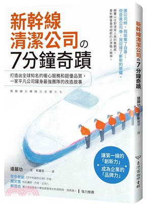 新幹線清潔公司の7分鐘奇蹟:打造出全球知名的暖心服務和超優品質,一家平凡公司躍身最強團隊的改造故事