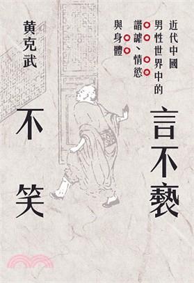 言不褻不笑:近代中國男性世界中的諧謔、情慾與身體