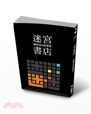 迷宮書店:羅智成的故事雲