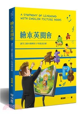 繪本英閱會:讓英文繪本翻轉孩子的閱讀思維