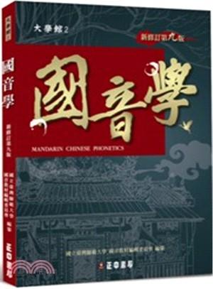 國音學 = Mandarin Chinese phonetics