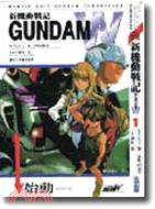 新機動戰記 = Mobile Suit Gundam W