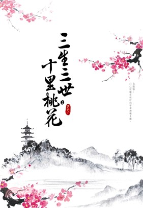 三生三世十里桃花 (預約 : 4次)(另開新視窗)