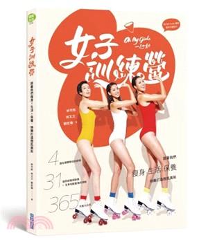 女子訓練營:跟著我們瘦身X生活X保養,快樂打造微肌美形