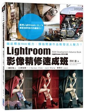 Lightroom影像精修速成班 : 徹底釋放RAW威力,彈指間讓作品散發迷人魅力! = RAW development advance book