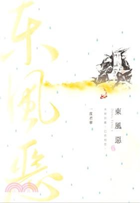 東風惡(中)