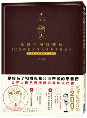 赤城相機診療所 : 200個藥到病除的攝影名醫處方