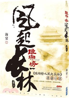 琅琊榜:風起長林卷二