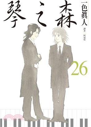 琴之森26(完)