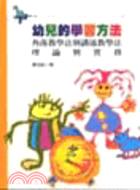 幼兒的學習方法 :  角落教學法與講述教學法理論與實務 /