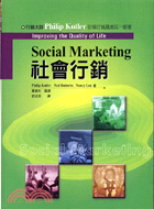 社會行銷 = Social marketing : improving the quality of life /