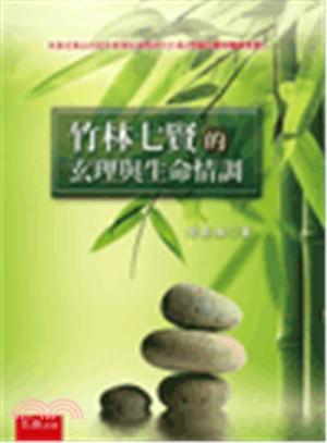 竹林七賢的玄理與生命情調