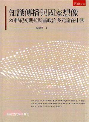 知識傳播與國家想像:20世紀初期拉斯基政治多元論在中國