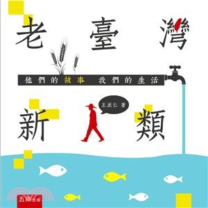老臺灣新人類:他們的故事,我們的生活