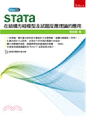 Stata在結構方程模型及試題反應理論的應用