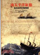 南太平洋征旅 :  航海家的冒險樂園 /