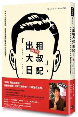 「出租大叔」日記:想用人生經驗變現,卻意外走進的14個動人生命故事!