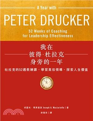 我在彼得.杜拉克身旁的一年:杜拉克的52週教練課,學習高效領導、探索人生價值