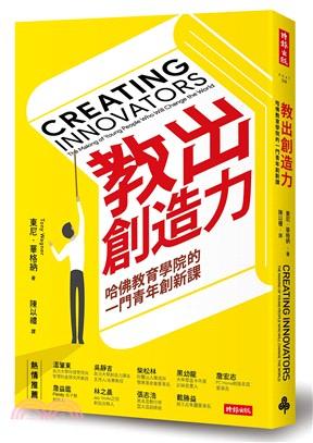 教出創造力:哈佛教育學院的一門青年創新課