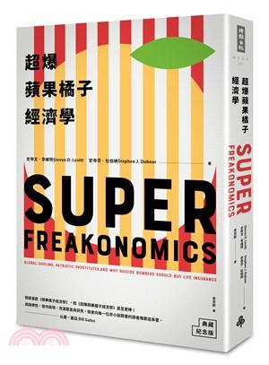 超爆蘋果橘子經濟學【典藏紀念版】