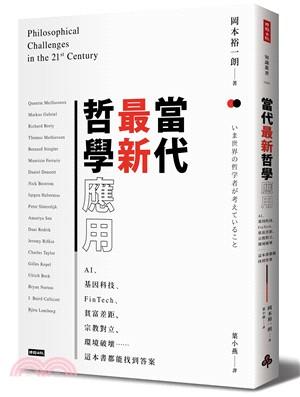 當代最新哲學應用:AI、基因科技、FinTech、貧富差距、宗教對立、環境破壞……這本書都能找到答案