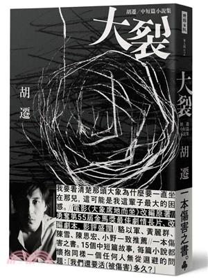 大裂 : 胡遷中短篇小說集