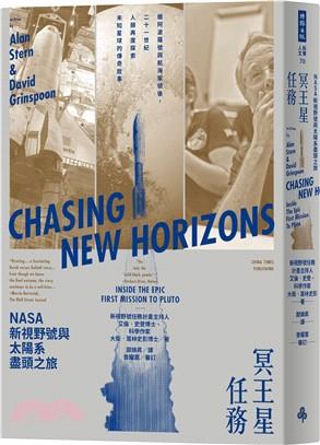 冥王星任務: NASA新視野號與太陽系盡頭之旅