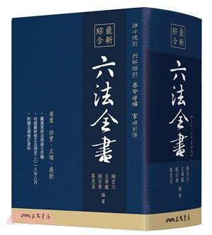 最新綜合六法全書(2017年8月)