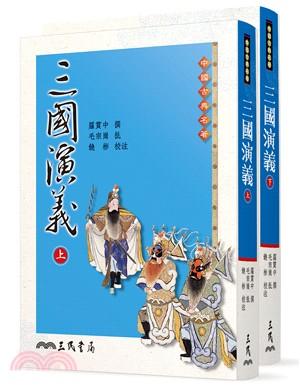 三國演義(上/下)(二版)