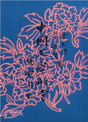 中國文學欣賞