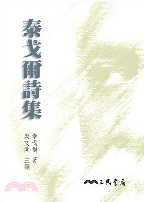 泰戈爾詩集(平)