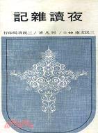 夜讀雜記(二)(平)-三民文庫040