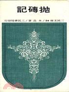 拋磚記(平)-三民文庫054