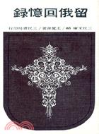 留俄回憶錄(平)-三民文庫065