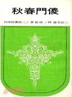 傻門春秋-三民文庫77